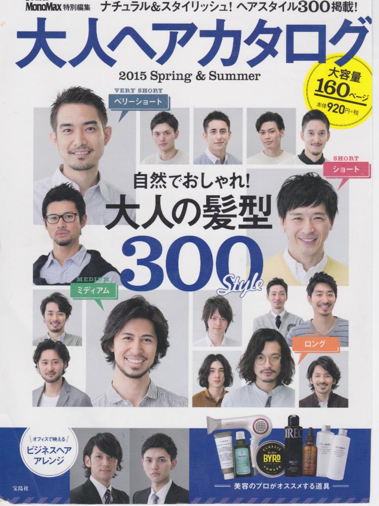 大人ヘアカタログ 2015 Spring&Summer