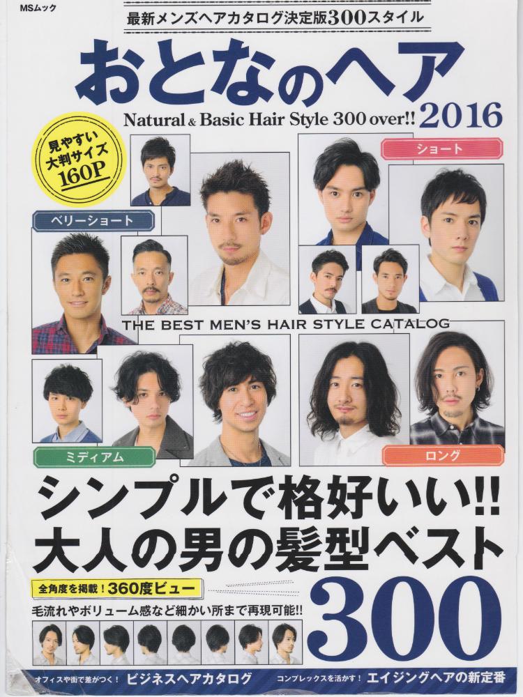 おとなのヘア Natural&Basic Style 3000 over!!2016