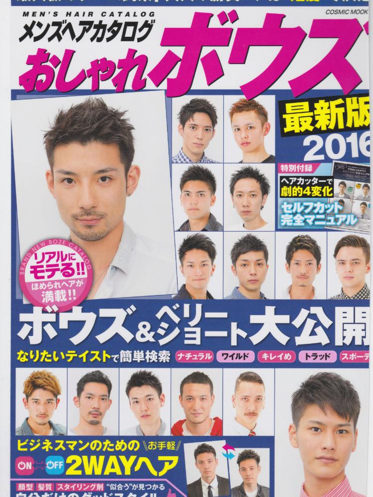 メンズヘアカタログ おしゃれボウズ最新版2016