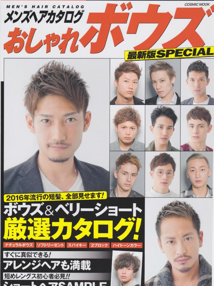 メンズヘアカタログおしゃれボウズ最新版SPECIAL