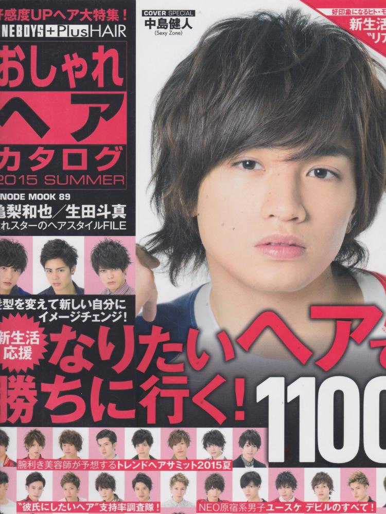 FINEBOYS+PlusHAIRおしゃれヘアカタログ 2015SUMMER
