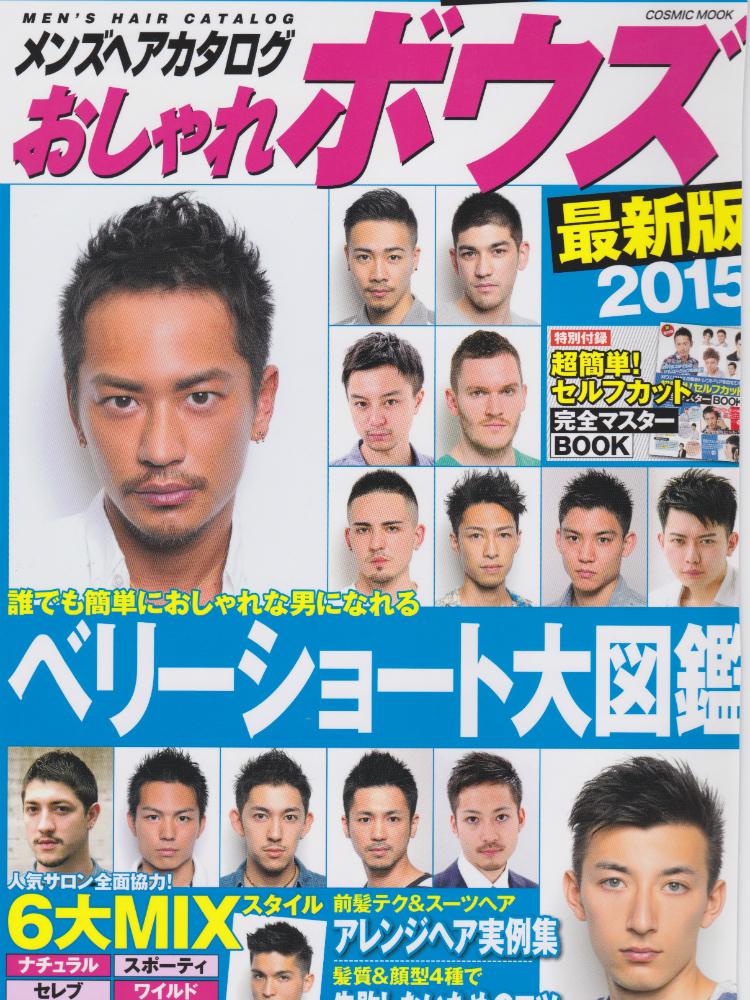 メンズヘアカタログおしゃれボウズ最新版2015
