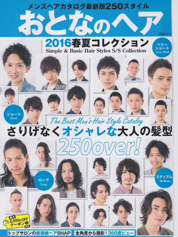 おとなのヘア016春夏コレクション