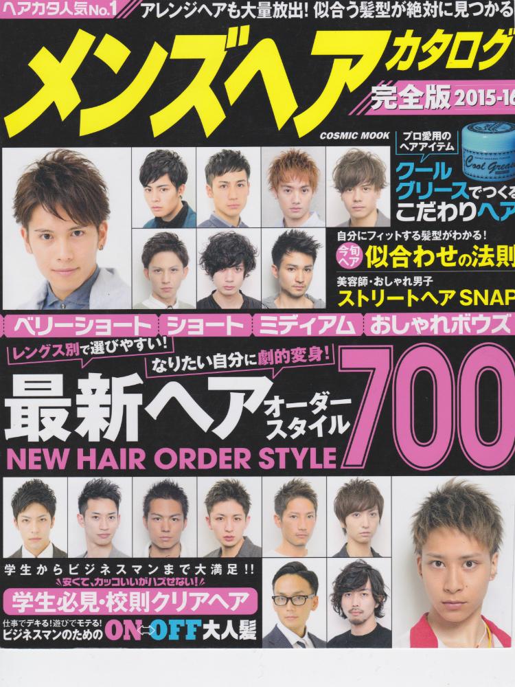 メンズヘアカタログ完全版2015・16